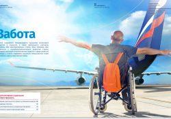 Годовой отчет ПАО «Аэрофлот» за 2016 год