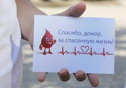 День донора к Екатеринбурге