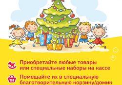 Магазин «Дочки-Сыночки» приглашает принять участие в благотворительной программе