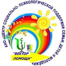 АНО «Центр социально- психологической поддержки «Вектор помощи»