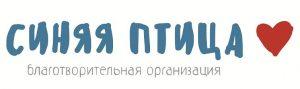 Благотворительная организация АНО «Синяя птица»