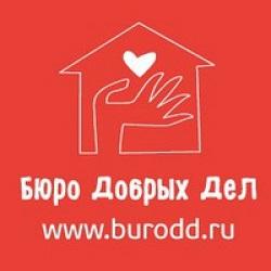 Благотворительный фонд «Бюро Добрых Дел»