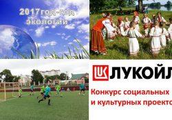 """""""Лукойл"""" назвал лучшие экологические проекты  в Западной Сибири"""
