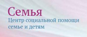 ГБУ Центр социальной помощи семье и детям «Семья»