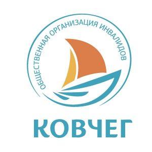 Калининградская региональная общественная организация инвалидов «Ковчег»