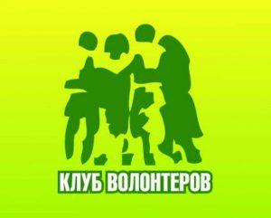 МОРВ «Клуб волонтёров»