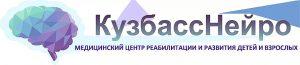 КузбассНейро — медицинский центр реабилитации и развития детей и взрослых