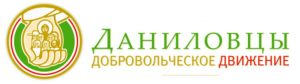 """ММОД """"Даниловцы"""""""