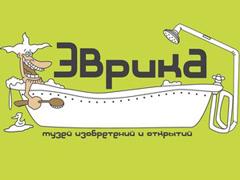 Музей открытий и изобретений «Эврика»
