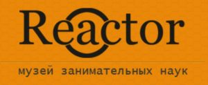 Музей занимательных наук «Реактор»