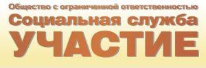 ООО «Социальная служба Участие»