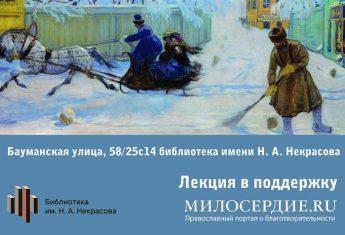 Благотворительная лекция Веры Донец