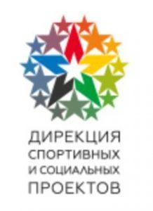 АНО «Дирекция спортивных и социальных проектов»