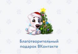 «Благотворительный подарок ВКонтакте» собрал 2,1 млн рублей