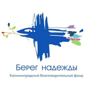 Фонд «Берег надежды»