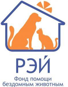 Фонд помощи бездомным животным «РЭЙ»