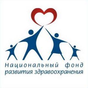 Некоммерческий фонд «Национальный фонд развития здравоохранения»