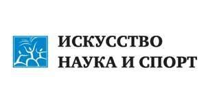 НО Благотворительный фонд «Искусство, наука и спорт»