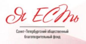 Санкт-Петербургский общественный благотворительный фонд «Я ЕСТЬ»
