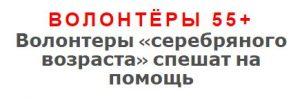 Волонтеры Москвы 55+