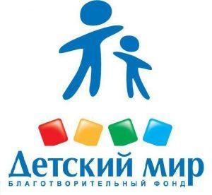 Благотворительный фонд «Детский мир»