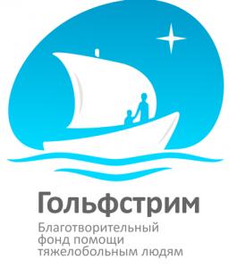 Благотворительный Фонд «Гольфстрим»