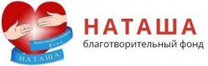 Благотворительный фонд «Наташа»