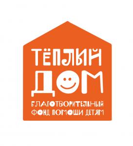 Благотворительный фонд «Теплый дом»