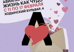 Акция «Счастливое сердечко»