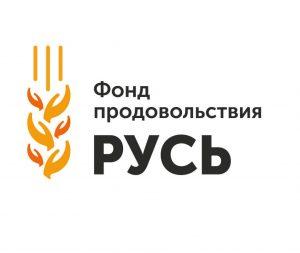 Всероссийский благотворительный фонд «Фонд продовольствия «Русь»