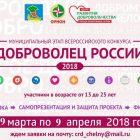 Всероссийский конкурс «Доброволец России 2018» - городской этап
