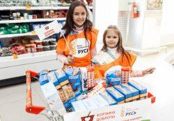 Итоги первого общегородского продовольственного марафона «Корзина доброты»