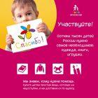 Более миллиона покупателей приняли участие в благотворительной акции «Детского мира»