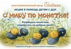 Весенняя акция «С миру по монетке»