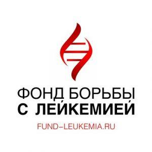 Благотворительный фонд «Фонд борьбы с лейкемией»