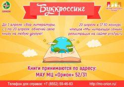 С 1 по 20 апреля ждем на буккроссинг!