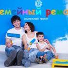 Социальный проект «Семейный ремонт»: первые результаты