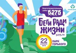 Беги ради жизни! 22 апреля в Парке Горького