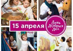 Гилель Москвы приглашает принять участие во всемирном волонтёрском проекте – День Добрых Дел!