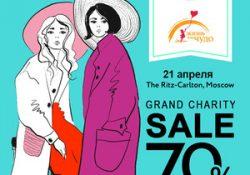 Распродажа «Grand Charity Sale» на помощь детям с тяжелыми заболеваниями печени