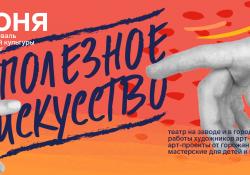 В Выксе пройдет 8-й фестиваль городской культуры «Арт-Овраг»