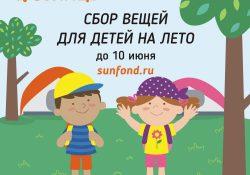 Благотворительная акция по сбору летних вещей и книг