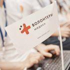 Волонтеры-медики начинают новый всероссийский проект по популяризации ответственного донорства крови