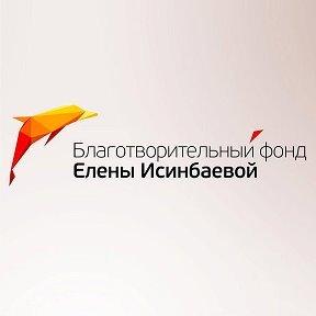Благотворительный фонд Елены Исинбаевой