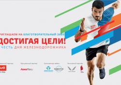 5 августа пройдет благотворительный забег РЖД «Достигая цели!»