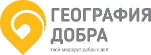 Фонд помощи «География Добра»