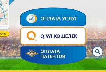 QIWI Терминалы присоединились к социальному проекту «Полезный город»