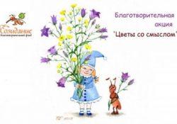 Поддержите акцию «Цветы со смыслом»!