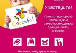 В «Детском мире» объявлена очередная акция «Участвуйте!»