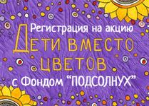 ДЕТИ ВМЕСТО ЦВЕТОВ — ОТКРЫТА РЕГИСТРАЦИЯ!